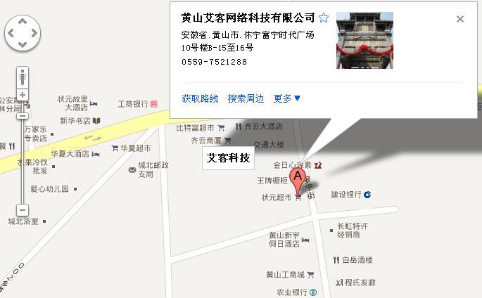 黄山艾客网络科技有限公司google地图